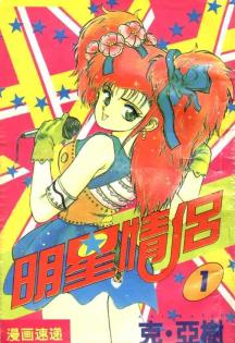 [日漫]克亚树《明星情侣》中文全11卷完结JPG漫画百度云盘下载