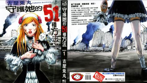 [日漫]古屋兔丸《守护她的51种方法》5卷完结中文版JPG漫画下载