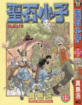 [日漫]真岛浩《圣石小子》[RAVE][35卷完结]中文版JPG漫画百度云盘下载
