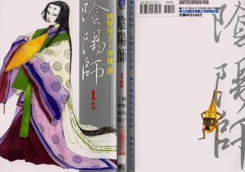 [日漫]冈野玲子《阴阳师》[13卷完]中文版JPG漫画百度云下载