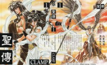 [日漫]CLAMP《圣传》10册完结中文版PDF漫画百度网盘下载