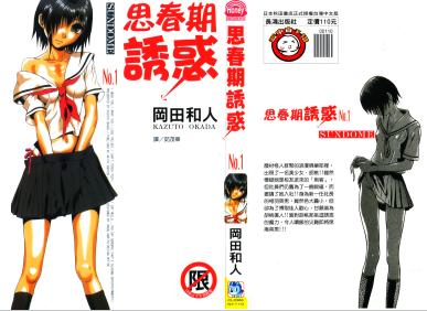 [日漫]岡田和人《思春期誘惑》(全8卷)完结中文版JPG漫画百度网盘下载