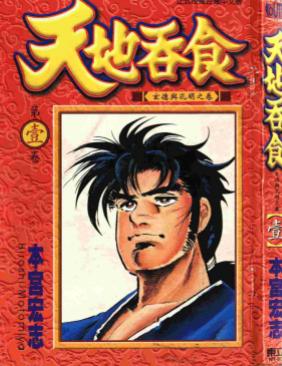 [日漫]宫本宏志《吞食天地》7册完结中文版PDF漫画下载