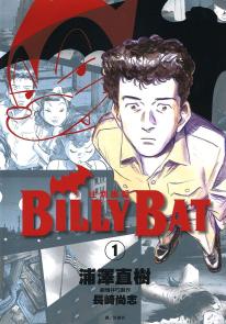 [日漫]浦泽直树《蝙蝠比利》20卷完结中文版JPG漫画百度网盘下载