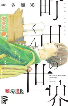 [日漫]安藤ゆき《町田君的世界》27话完结中文版JPG漫画百度云下载