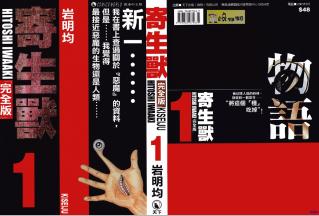 [日漫]岩明均《寄生兽》完全版8卷完结中文版JPG漫画百度网盘下载