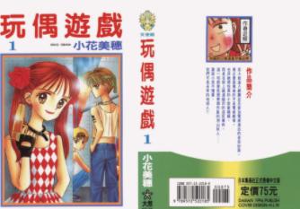 [日漫]小花美穗《玩偶游戏》10册完结中文版PDF漫画百度云盘下载