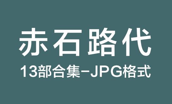 [日漫]赤石路代13部漫画作品完结中文版合集JPG格式漫画百度网盘下载