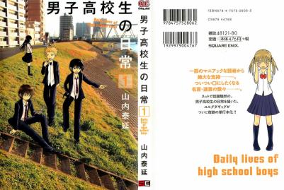 [日漫]山内泰延《男子高中生的日常》完结中文版JPG漫画百度云盘下载