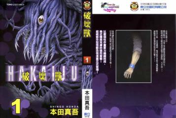 [日漫]本田真吾《破坏兽》第一部13卷完结中文版JPG漫画下载