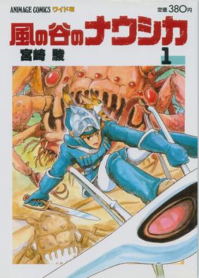 [日漫]宫崎骏《风之谷》7卷完结中文版JPG高清漫画百度网盘下载