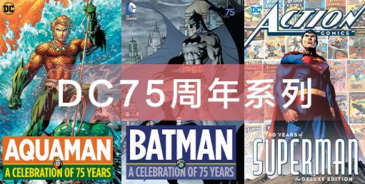 [欧美]DC漫画75周年系列全英文原版高清JPG格式漫画百度网盘下载-DC-comics 75 years(英文)