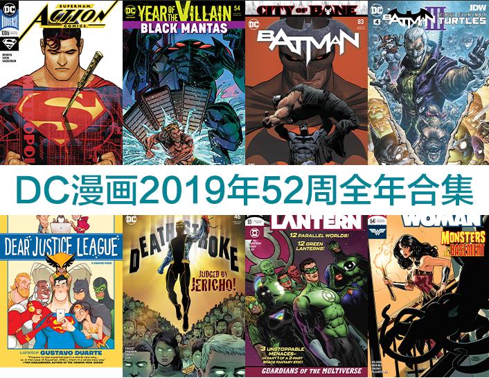 [欧美]2019全年52周DC漫画英文原文高清JPG漫画合集百度网盘下载