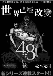 [日漫]松本光司《彼岸岛3(48天后)》1-240话未完结中文版JPG漫画百度云盘下载
