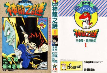 [日漫]三条陆x稻田浩司《神龙之谜》37卷完结中文版JPG漫画下载