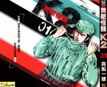 [日漫]真船一雄《无敌怪医k2》29卷完结中文版JPG漫画百度云盘下载