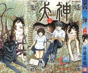 [日漫]外薗昌也《犬神》14卷完结中文版JPG高清漫画百度云下载