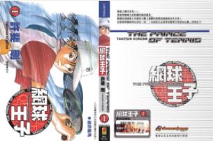 [日漫]许斐刚《网球王子》42册完结中文版PDF漫画百度网盘下载