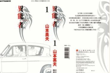 [日漫]山本英夫《异能者》15册完结中文版PDF漫画百度网盘下载