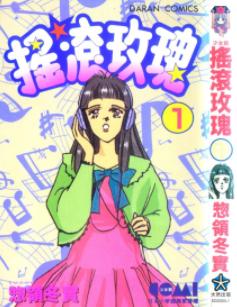 [日漫]惣领冬实《摇滚玫瑰》13册完结中文版PDF漫画百度云盘下载