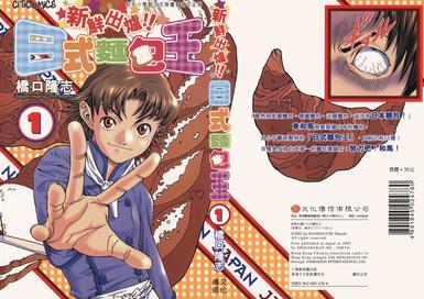 [日漫]桥口隆志《日式面包王》26卷完结中文版JPG漫画百度云盘下载