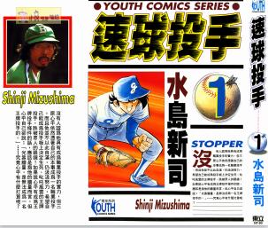 [日漫]水岛新司《速球投手》12卷完结中文版JPG漫画百度云盘下载