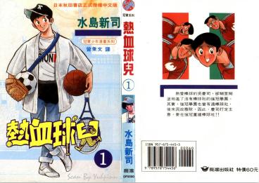 [日漫]水岛新司《热血球儿》29卷完结中文版JPG漫画百度网盘下载