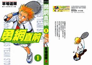 [日漫]草场道辉《勇网直前》8卷完结中文版JPG漫画百度云盘下载