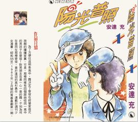 [日漫]安达充《阳光普照》5卷完结中文版JPG漫画百度网盘下载