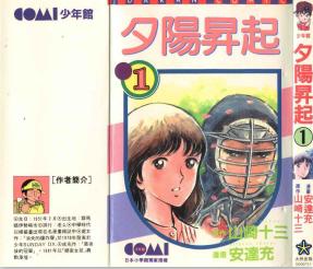 [日漫]安达充《夕阳升起》2卷完结中文版JPG漫画百度云盘下载