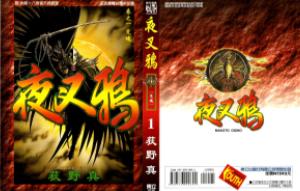 [日漫]荻野真《夜叉鸦》10册完结中文版PDF漫画百度云盘下载