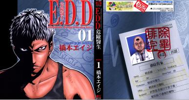 [日漫]桥本エイジ《E.D.D危险医生》5卷完结中文版JPG漫画百度网盘下载