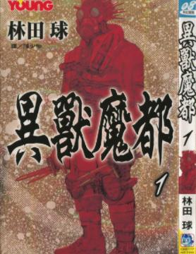 [日漫]林田球《异兽魔都》167话完结中文版PDF漫画百度网盘下载