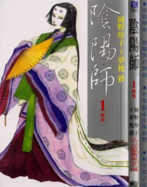 [日漫]冈野玲子《阴阳师》[13卷完]中文版PDF漫画百度网盘下载