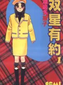 [日漫]渡边多惠子《双星有约》15卷完结中文版JPG漫画百度网盘下载