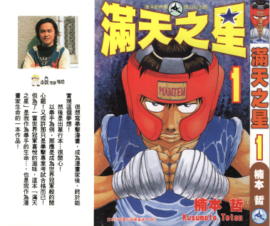 [日漫]楠本哲《满天之星》19完结中文版JPG漫画百度网盘下载