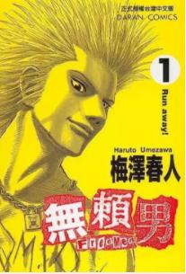 [日漫]梅泽春人《无赖男》9册完结中文版PDF漫画百度网盘下载