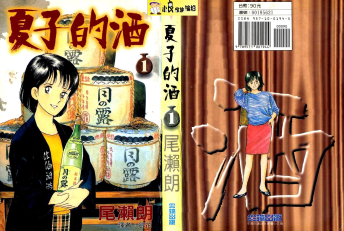 [日漫]尾瀨朗《夏子的酒》[12完]中文版JPG漫画百度云盘下载