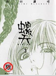 [日漫]山口让司《螺天BIRTH》[6册完][pdf+mobi双格式]中文版漫画百度网盘下载