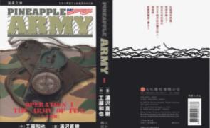 [日漫]浦沢直树《PINEAPPLE_ARMY终极佣兵》6册完结中文版PDF漫画百度网盘下载