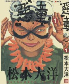 [日漫]松本大洋《恶童》3册完结中文版PDF漫画百度网盘下载