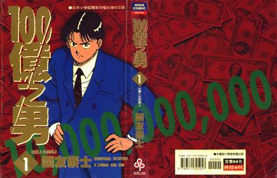 [日漫]国友泰士《100亿之男》12卷完结中文版PDF+mobi双格式漫画百度网盘下载