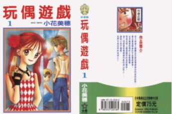 [日漫]小花美穗《玩偶游戏》10卷完结中文版JPG漫画百度网盘下载