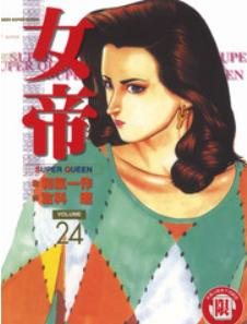 [日漫]仓科辽《女帝Super Queen》24册完结中文版PDF漫画百度网盘下载
