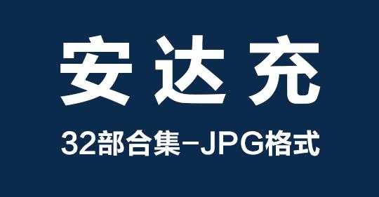 [日漫]安达充精选32部完结中文版漫画作品合集JPG格式百度网盘下载