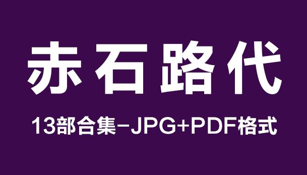 [日漫]赤石路代13部完结中文汉化版漫画作品合集[JPG+PDF]百度网盘链接下载