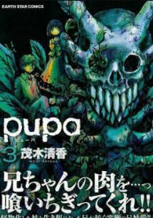 [日漫]茂木清香《pupa》32话完结中文版JPG漫画百度云盘下载