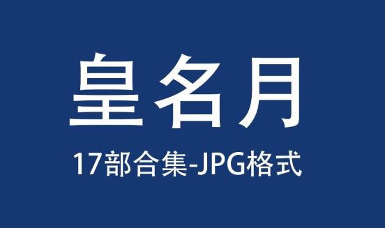 [日漫]皇名月17部单行本已完结中文JPG漫画作品合集百度网盘下载