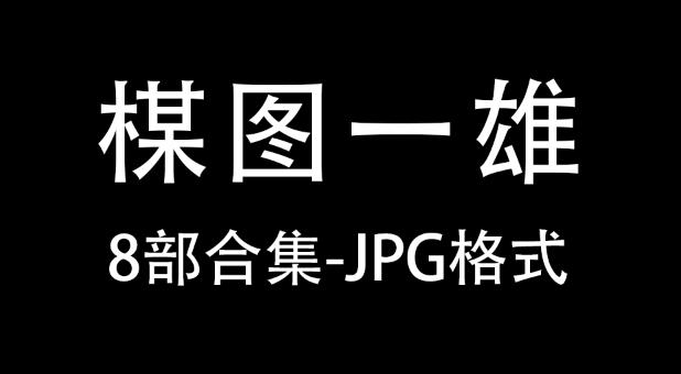 [日漫]楳图一雄8部完结中文版漫画作品合集JPG格式漫画百度网盘下载