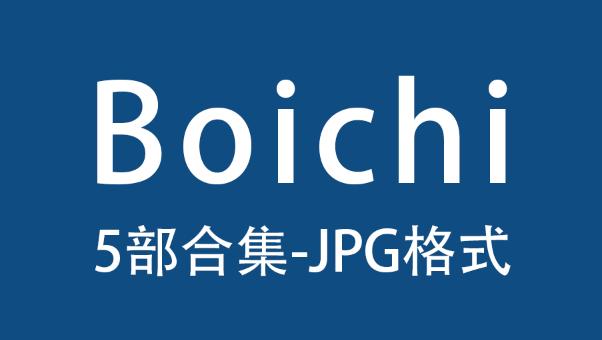 [韩漫]Boichi漫画作品5部已完结中文版汉化JPG漫画合集百度云盘下载